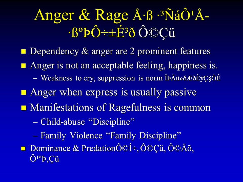 Anger & Rage Å·ß ·³ÑáԹŭ ·ßºÞÔ÷±É³ð Ô©Çü Dependency & anger are 2 prominent features Dependency & anger are 2 prominent features Anger is not an acc
