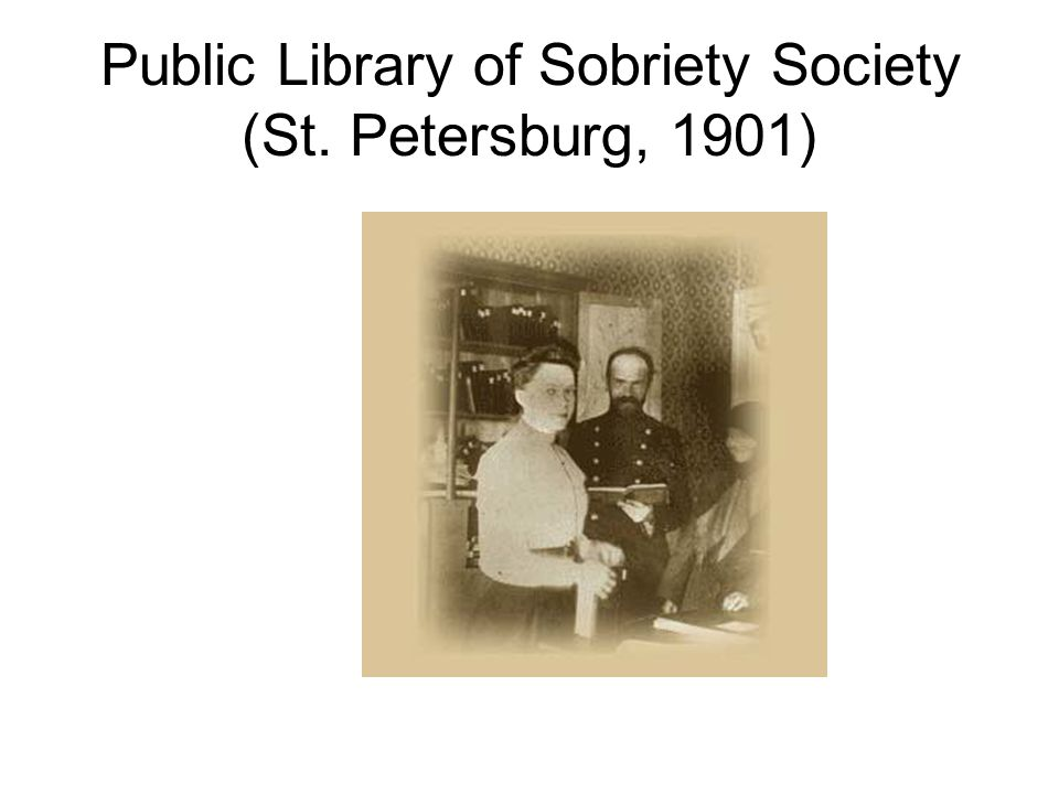 Public Library of Sobriety Society (St. Petersburg, 1901)