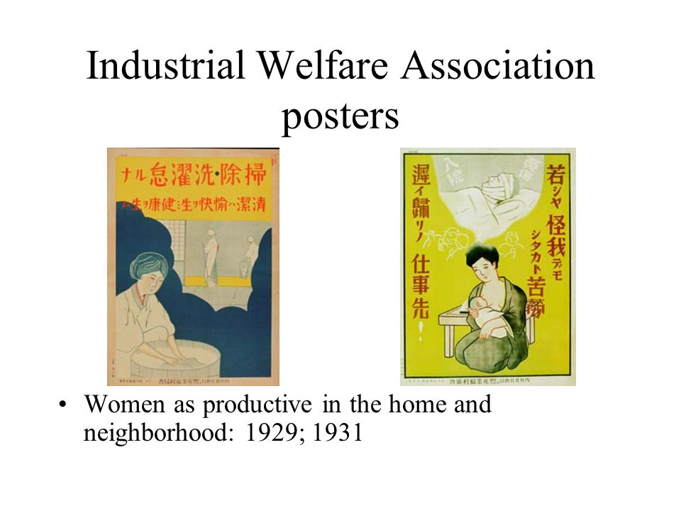 Industrial Welfare Association posters Women as productive in the home and neighborhood: 1929; 1931