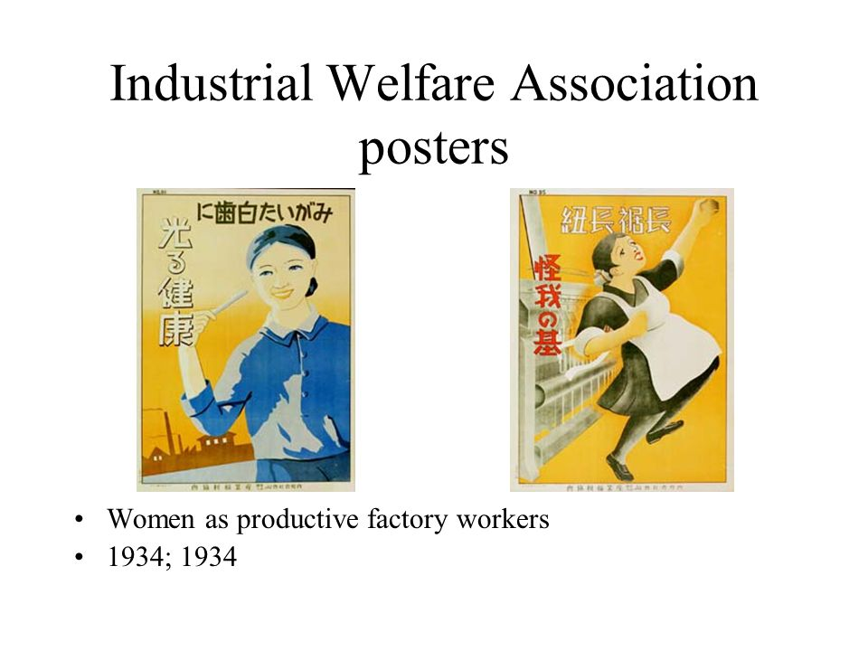 Industrial Welfare Association posters Women as productive factory workers 1934; 1934