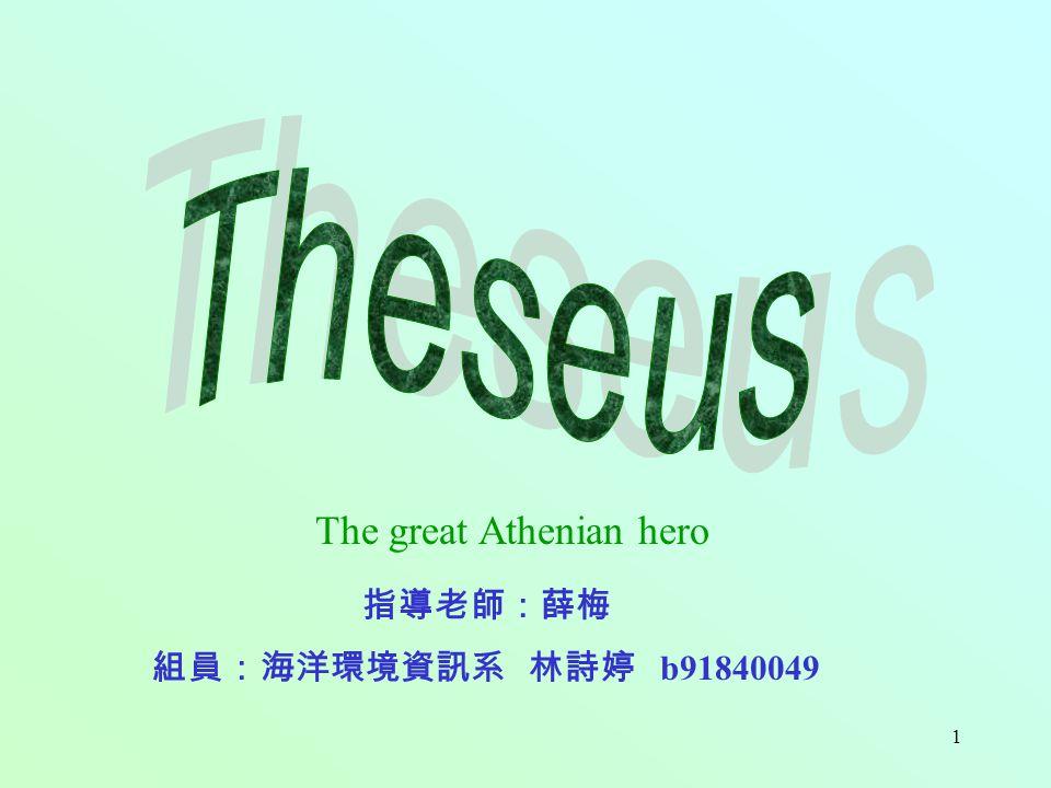 1 The great Athenian hero 指導老師:薛梅 組員:海洋環境資訊系 林詩婷 b91840049