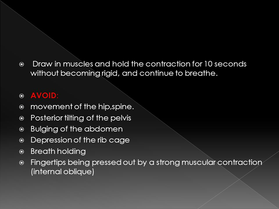  Draw in muscles and hold the contraction for 10 seconds without becoming rigid, and continue to breathe.