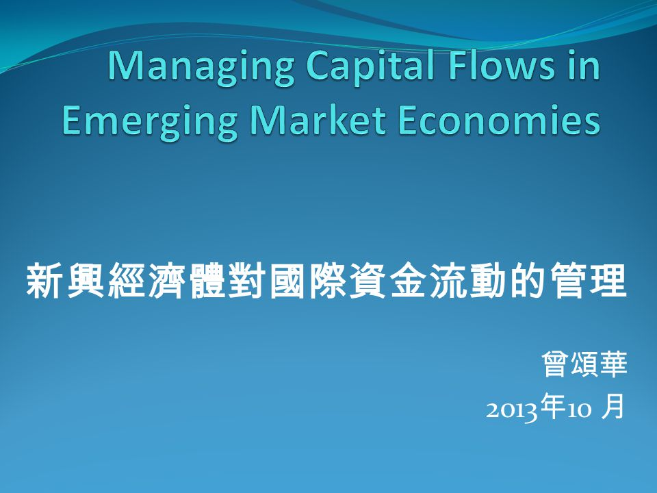 Capital Inflows to EM: a Blessing or a Curse.