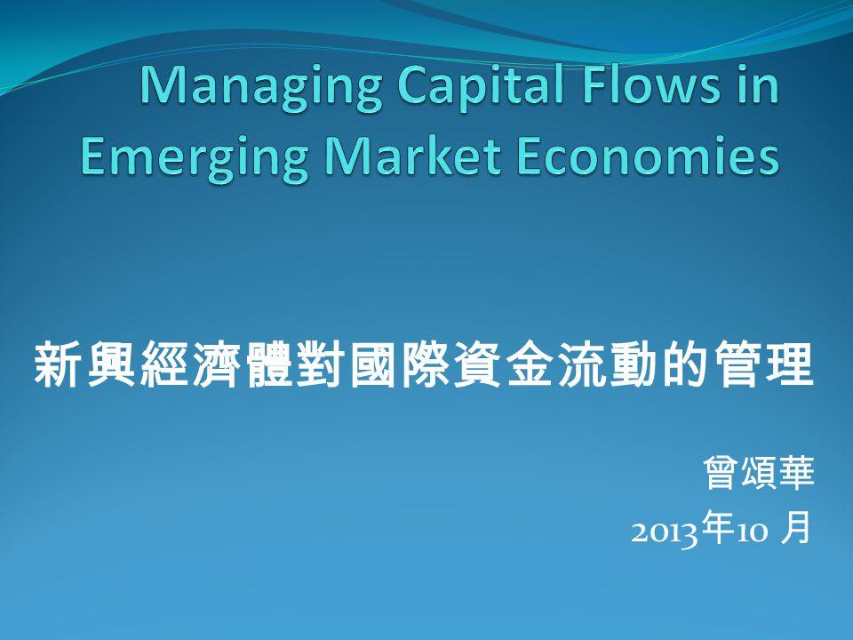新興經濟體對國際資金流動的管理 曾頌華 2013 年 10 月