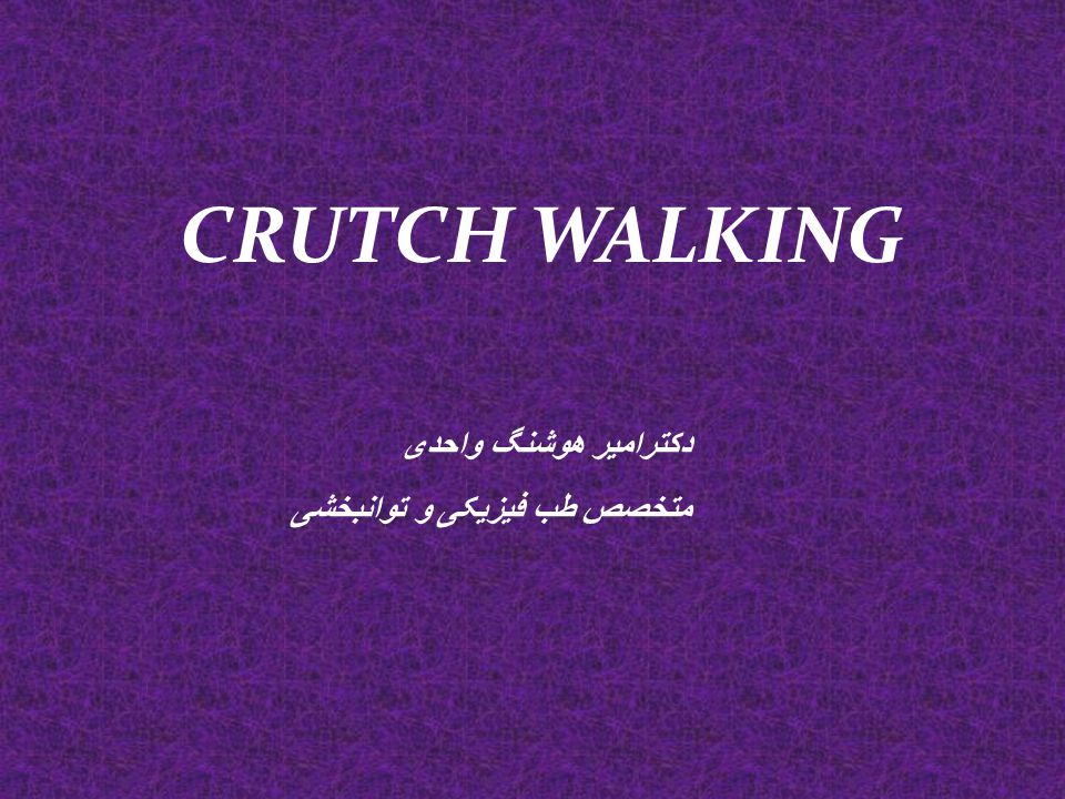 CRUTCH WALKING دکترامیر هوشنگ واحدی متخصص طب فیزیکی و توانبخشی