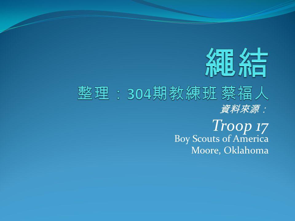 資料來源: Troop 17 Boy Scouts of America Moore, Oklahoma