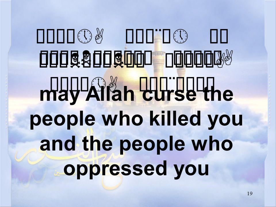 19 åÉú¼»A äÅä¨ò» äË ò¹æNò¼äNä³ çÒì¿óA åÉü¼»A äÅä¨ò¼ò¯ may Allah curse the people who killed you and the people who oppressed you åò¹æNäÀò¼ò£ çÒì¿óA