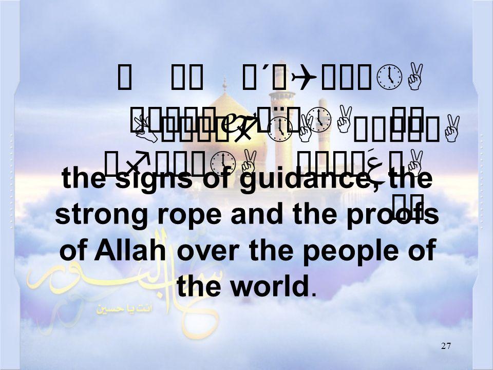 27 å äË Ó´æQåÌô»A åÑäËæjå¨ô»A äË ÔfåÈô»A øÂÝæ عَ òA äË the signs of guidance, the strong rope and the proofs of Allah over the people of the world.