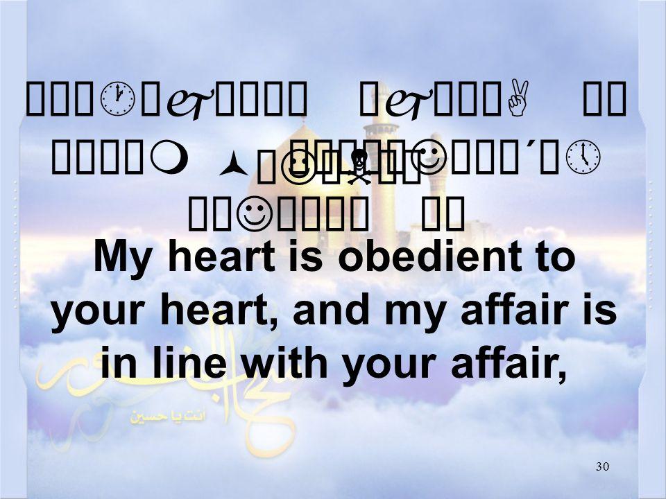 30 æÁó·øjæ¿òÜ Ðjæ¿òA äË èÁ¼êm æÁó¸øJô¼ä´ê» ÏøJô¼ä³ äË My heart is obedient to your heart, and my affair is in line with your affair, ©øJìNå¿