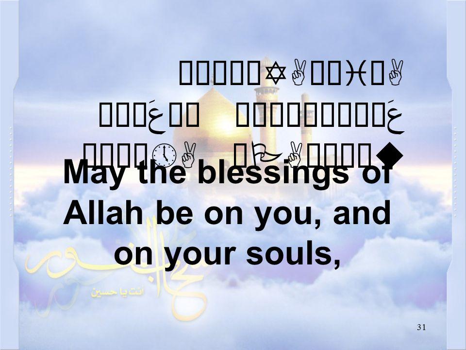 31 æÁó¸êYAËæiòA Ó¼ê عَ äË æÁó¸æÎò¼ä عَ êÉú¼»A åPAÌò¼äu May the blessings of Allah be on you, and on your souls,