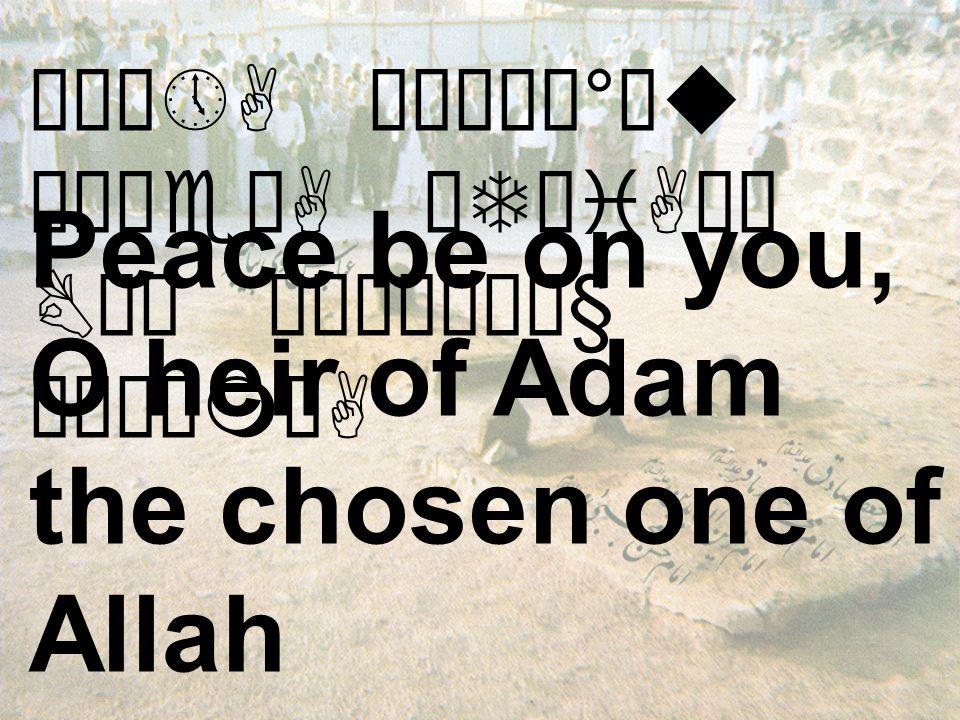 Éú¼»A êÑäÌæ°êu äÂäeòA äTøiAäË BäÍ ò¹æÎò¼ä§ åÂÝìmòA Peace be on you, O heir of Adam the chosen one of Allah