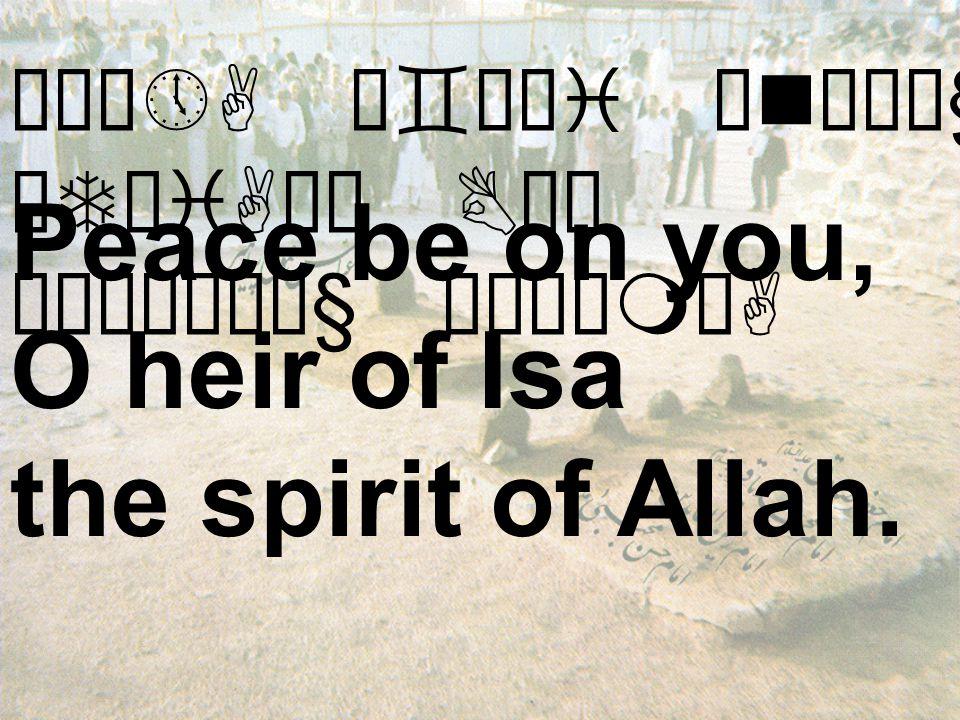 Éú¼»A ø`Ëåi ÓnæÎê§ äTøiAäË BäÍ ò¹æÎò¼ä§ åÂÝìmòA Peace be on you, O heir of Isa the spirit of Allah.