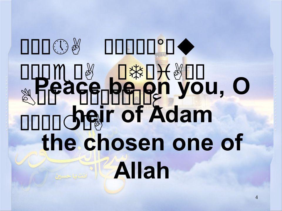 êÉú¼»A ðÏðJäà ù`Ìåà äTøiAäË BäÍ ò¹æÎò¼ä§ åÂÝìmòA Peace be on you, O heir of Nuh, the prophet of Allah