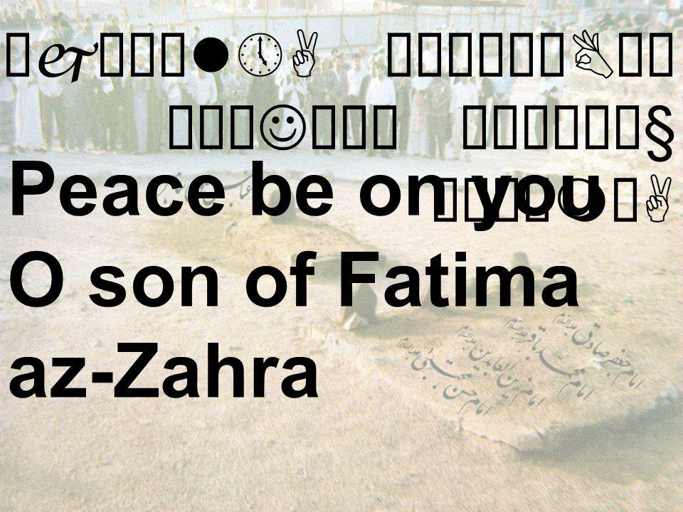 AäjæÇìl»A äÒäÀêBò¯ äÅæJäÍò ¹æÎò¼ä§ åÂÝìmòA Peace be on you O son of Fatima az-Zahra