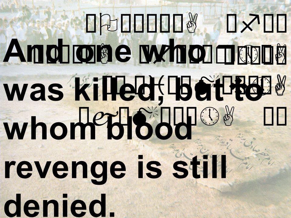äOæÀä³òA æfä³ ò¹ìÃòA åfäÈær»òA äË äiÌåMæÌäA äjæMøÌô»A äË And one who was killed, but to whom blood revenge is still denied.