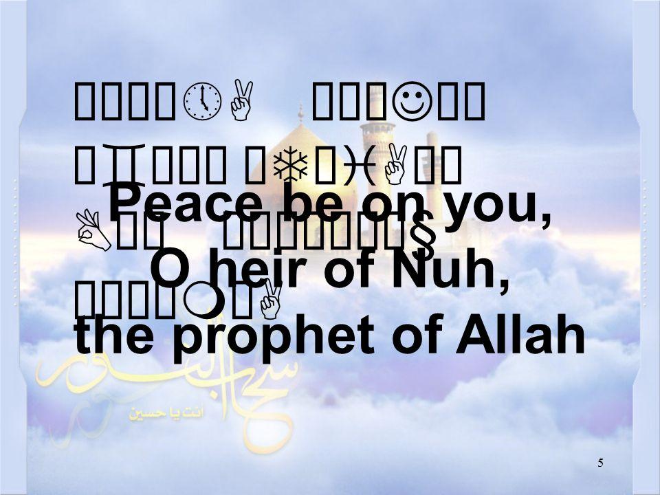 6 Éú¼»A ø½Îê¼äa äÁÎÇäjæIêA äTøiAäË BäÍ ò¹æÎò¼ä§ åÂÝìmòA Peace be on you, O heir of Ibrahim, the dear friend of Allah.