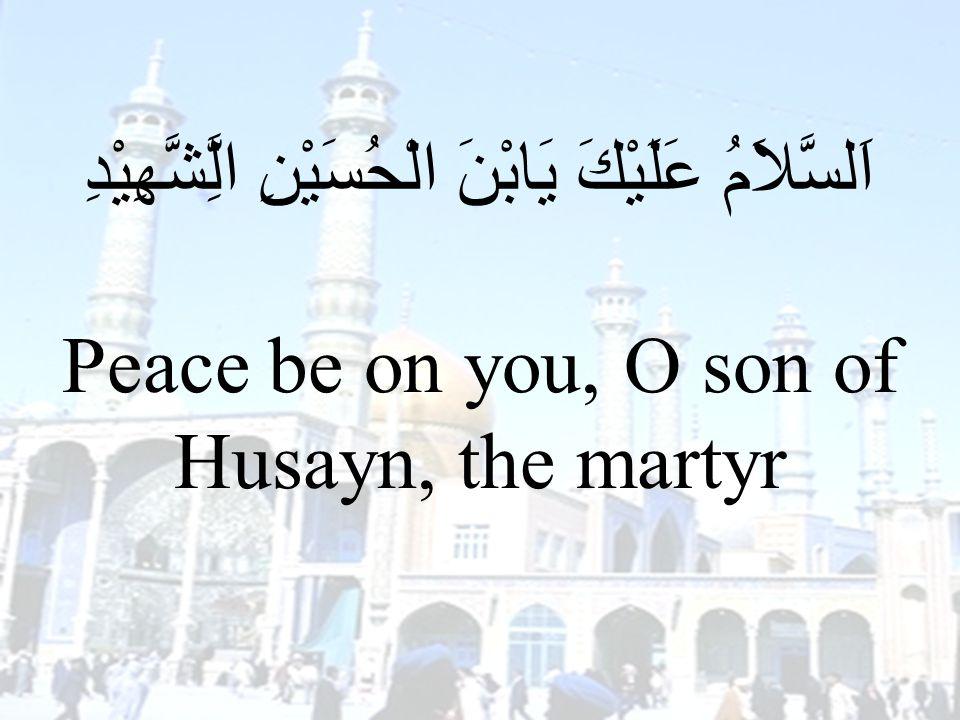 69 اَلسَّلاَمُ عَلَيْكَ يَابْنَ الْحُسَيْنِ الَِّشَّهِيْدِ Peace be on you, O son of Husayn, the martyr