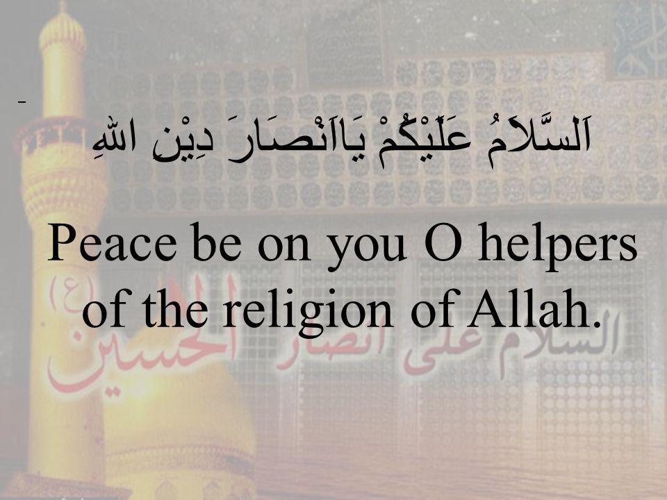 77 اَلسَّلاَمُ عَلَيْكُمْ يَااَنْصَارَ دِيْنِ اللهِ Peace be on you O helpers of the religion of Allah.