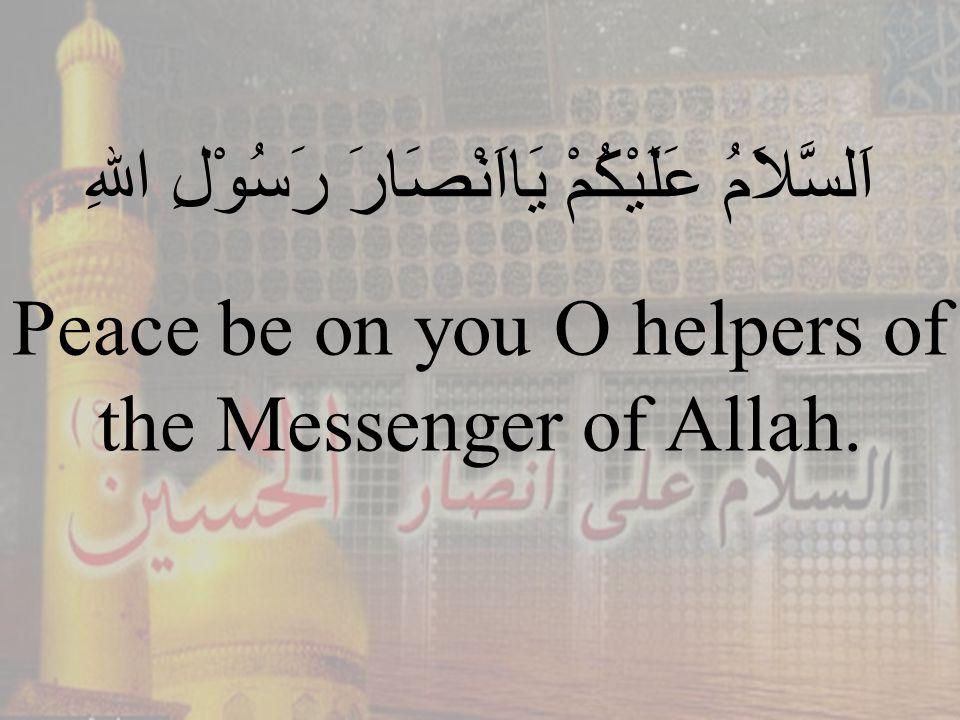 78 اَلسَّلاَمُ عَلَيْكُمْ يَااَنْصَارَ رَسُوْلِ اللهِ Peace be on you O helpers of the Messenger of Allah.