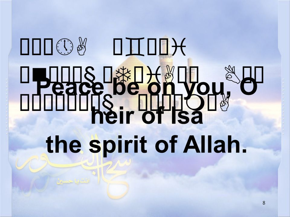 Éú¼»A øKÎøJäY ëfìÀäZå¿ äTøiAäË BäÍ ò¹æÎò¼ä§ åÂÝìmòA Peace be on you, O the heir of Muhammad, the beloved of Allah