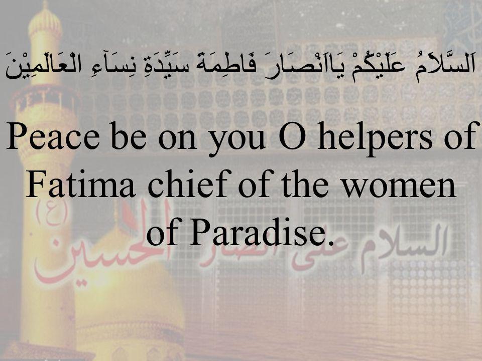 80 اَلسَّلاَمُ عَلَيْكُمْ يَااَنْصَارَ فَاطِمَةَ سَيِّدَةِ نِسَآءِ الْعَالَمِيْنَ Peace be on you O helpers of Fatima chief of the women of Paradise.