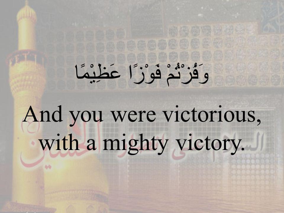 84 وَفُزْتُمْ فَوْزًا عَظِيْمًا And you were victorious, with a mighty victory.