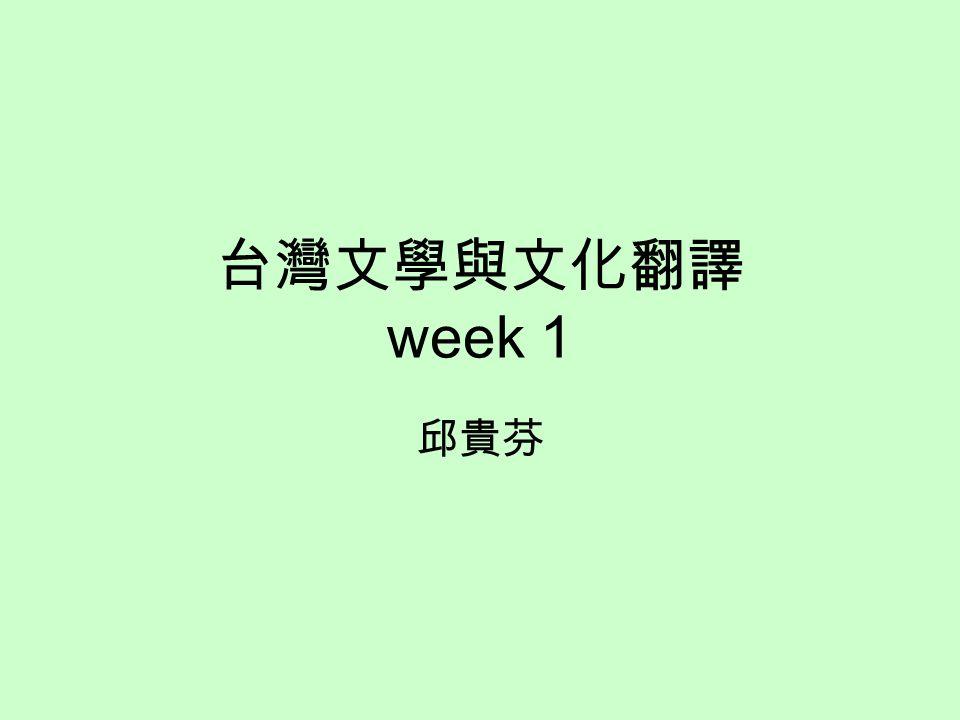 台灣文學與文化翻譯 week 1 邱貴芬