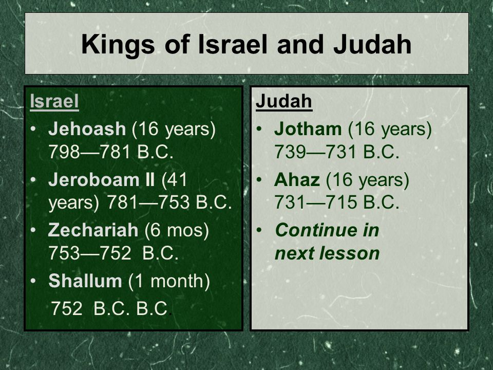 Israel Jehoash (16 years) 798—781 B.C. Jeroboam II (41 years) 781—753 B.C.