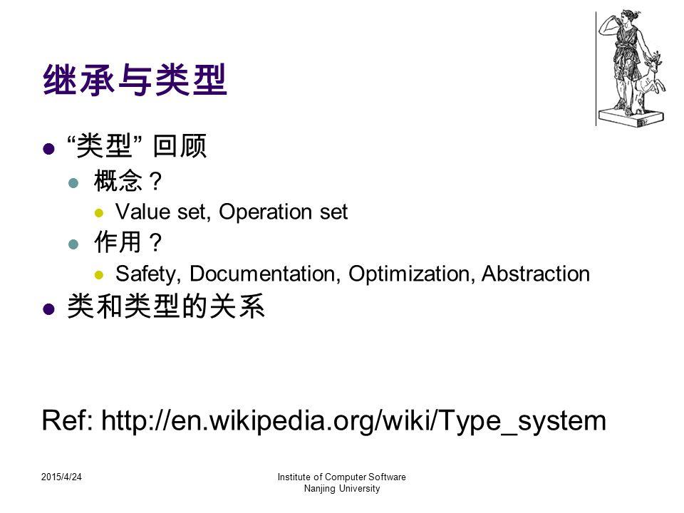 2015/4/24Institute of Computer Software Nanjing University 小结 继承是 面向对象程序设计 核心机制之一 从实现机制角度的理解(静态组成,动态绑定) 从类型与模块相统一的角度理解 从 Design by Contract 的角度理解 抽象类(延迟类) 多继承问题