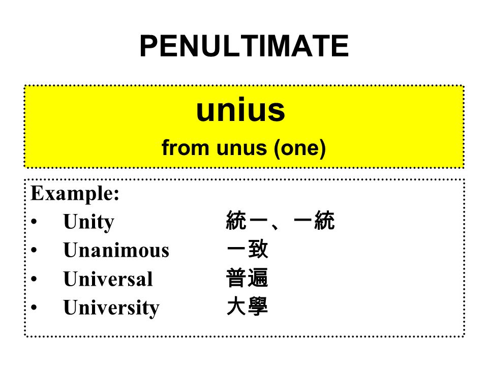 PENULTIMATE solius from solus (only) Example: Sole 唯一 Soloist 獨唱者