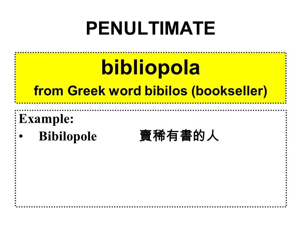 ANTEPENULTIMATE versatilis from versatile (movable) Example: Versatile 多才多藝的