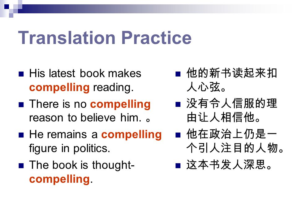 Translation Practice His latest book makes compelling reading.