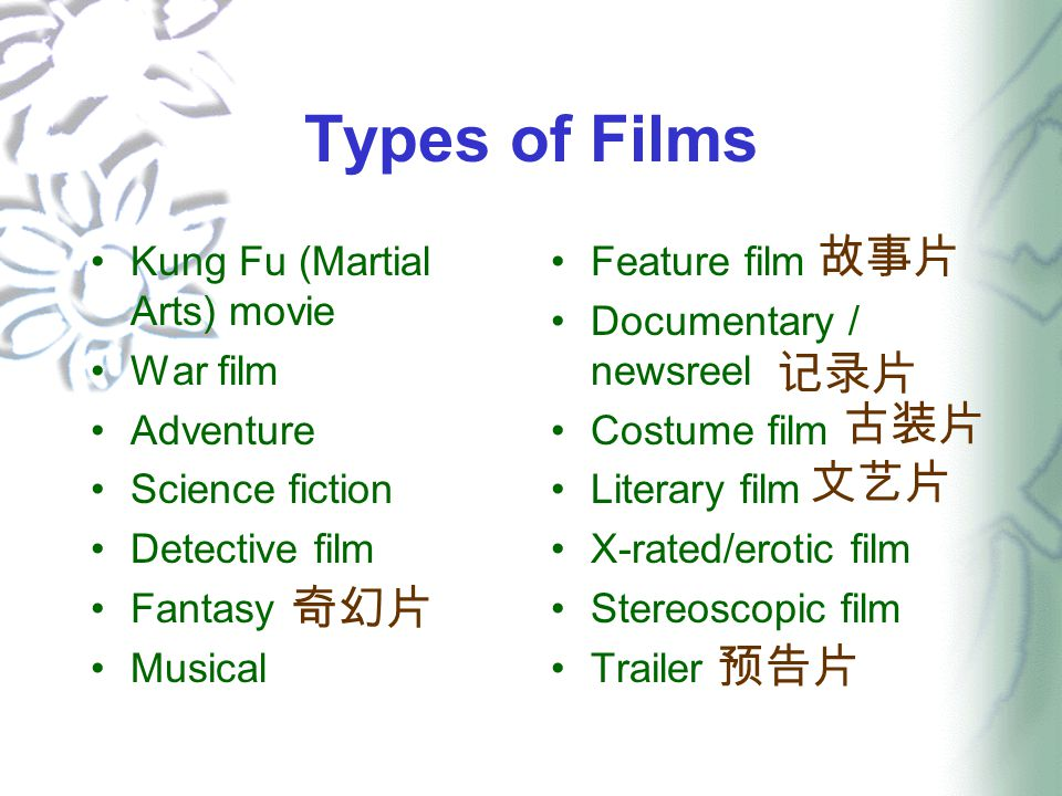 Types of Films Kung Fu (Martial Arts) movie War film Adventure Science fiction Detective film Fantasy Musical Feature film Documentary / newsreel Cost
