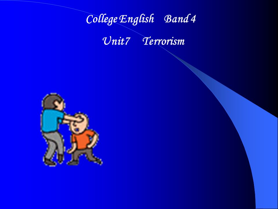 College English Band 4 Unit7 Terrorism