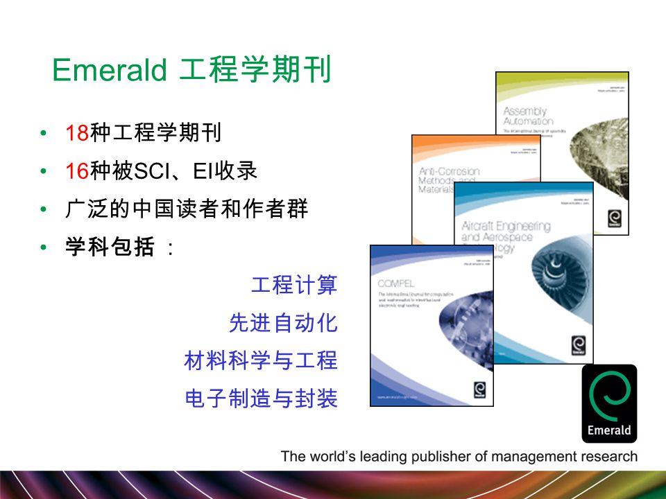 Emerald 工程学期刊 18 种工程学期刊 16 种被 SCI 、 EI 收录 广泛的中国读者和作者群 学科包括 : 工程计算 先进自动化 材料科学与工程 电子制造与封装