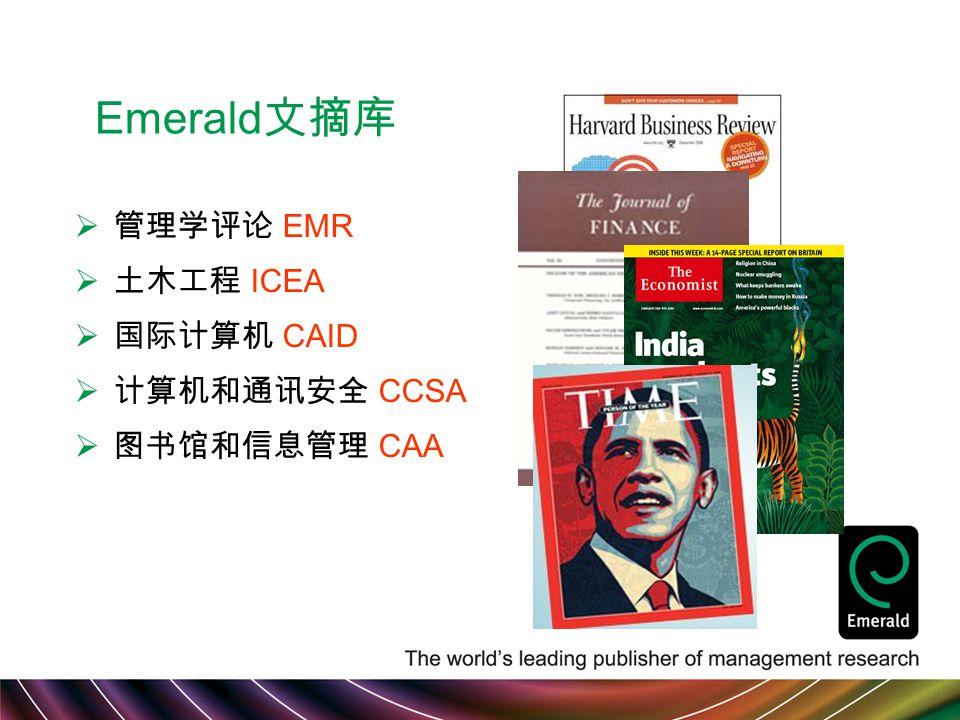 Emerald 文摘库  管理学评论 EMR  土木工程 ICEA  国际计算机 CAID  计算机和通讯安全 CCSA  图书馆和信息管理 CAA