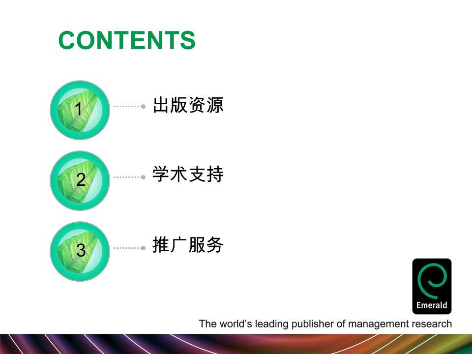 CONTENTS 1 出版资源 2 学术支持 3 推广服务