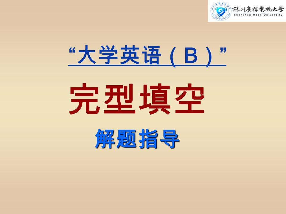 大学英语( B ) 完型填空解题指导