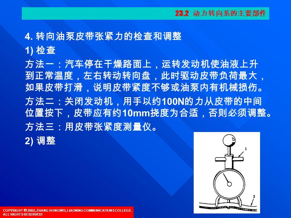 COPYRIGHT  2002, ZHANG HONGWEI, LIAONING COMMUNICATIONS COLLEGE. ALL RIGHTS RESERVED! 4. 转向油泵皮带张紧力的检查和调整 1) 检查 方法一:汽车停在干燥路面上,运转发动机使油液上升 到正常温度,左右转动转向盘