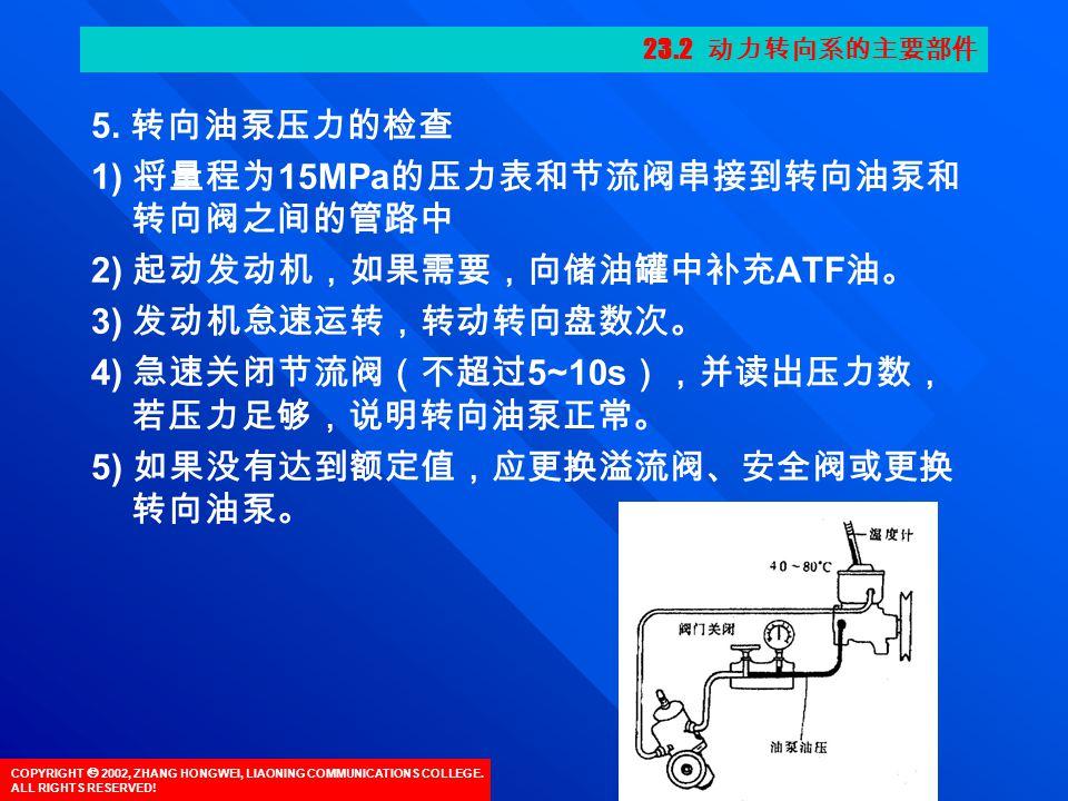 COPYRIGHT  2002, ZHANG HONGWEI, LIAONING COMMUNICATIONS COLLEGE. ALL RIGHTS RESERVED! 5. 转向油泵压力的检查 1) 将量程为 15MPa 的压力表和节流阀串接到转向油泵和 转向阀之间的管路中 2) 起动发动机,