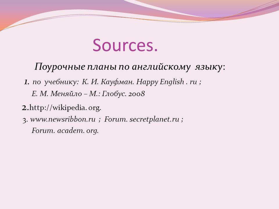 Sources. Поурочные планы по английскому языку: 1.