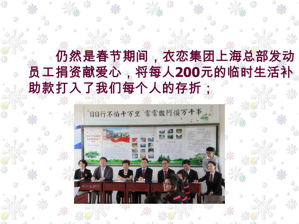 仍然是春节期间,衣恋集团上海总部发动 员工捐资献爱心,将每人 200 元的临时生活补 助款打入了我们每个人的存折;