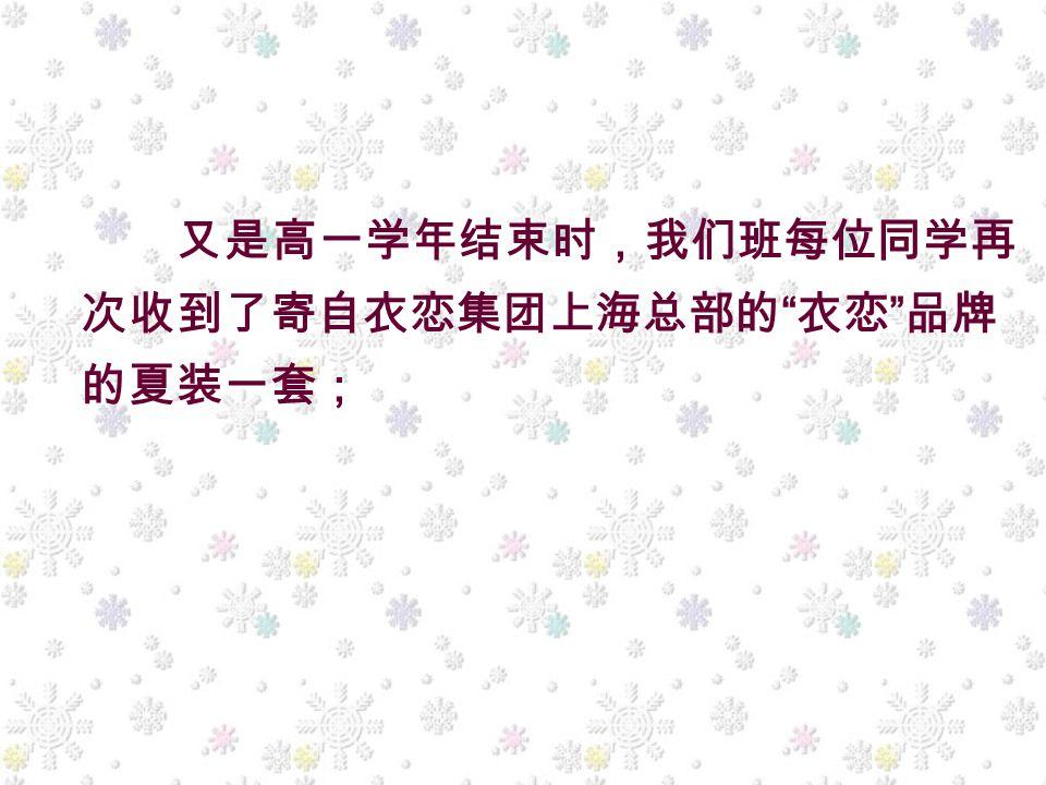 又是高一学年结束时,我们班每位同学再 次收到了寄自衣恋集团上海总部的 衣恋 品牌 的夏装一套;