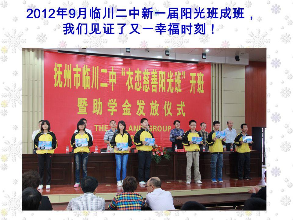 2012 年 9 月临川二中新一届阳光班成班, 我们见证了又一幸福时刻!