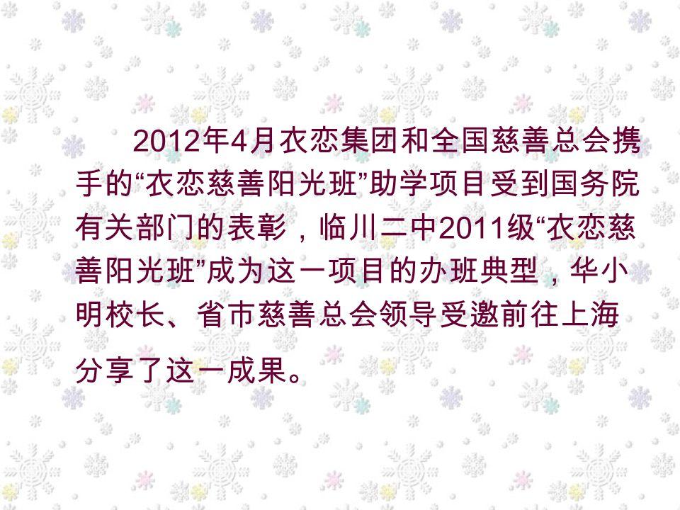 2012 年 4 月衣恋集团和全国慈善总会携 手的 衣恋慈善阳光班 助学项目受到国务院 有关部门的表彰,临川二中 2011 级 衣恋慈 善阳光班 成为这一项目的办班典型,华小 明校长、省市慈善总会领导受邀前往上海 分享了这一成果。
