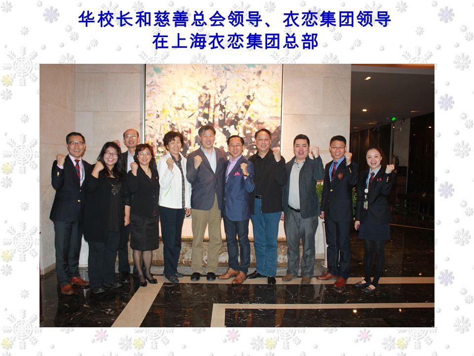 华校长和慈善总会领导、衣恋集团领导 在上海衣恋集团总部