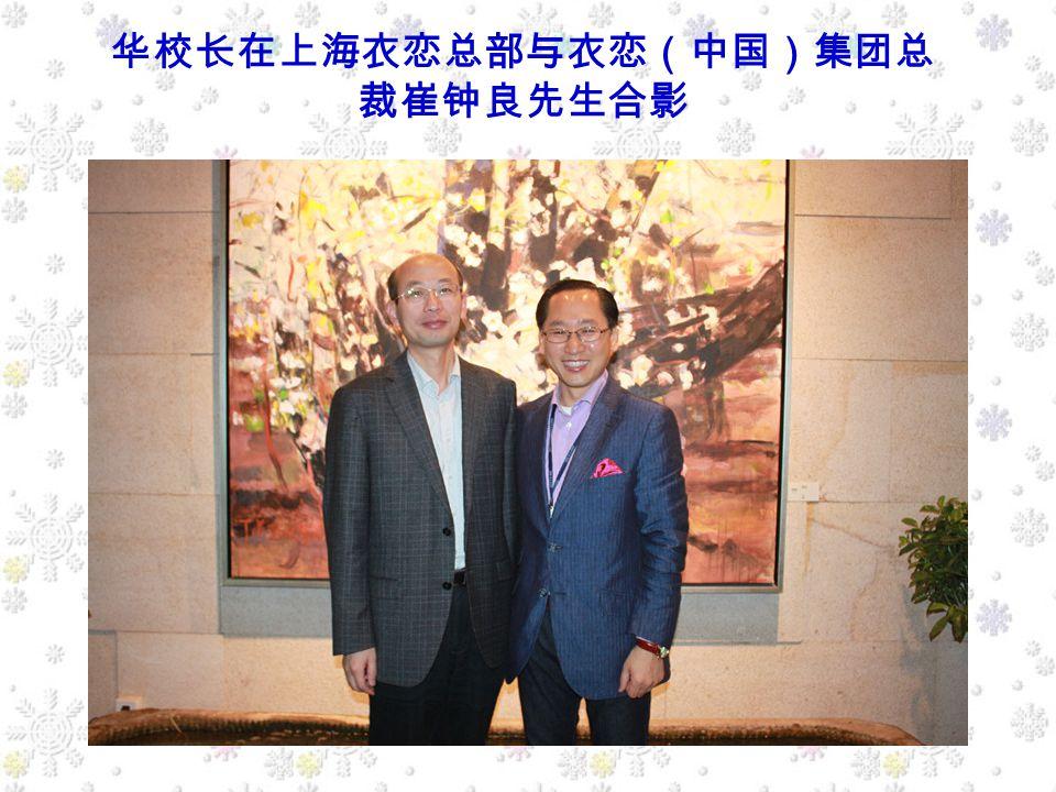 华校长在上海衣恋总部与衣恋(中国)集团总 裁崔钟良先生合影