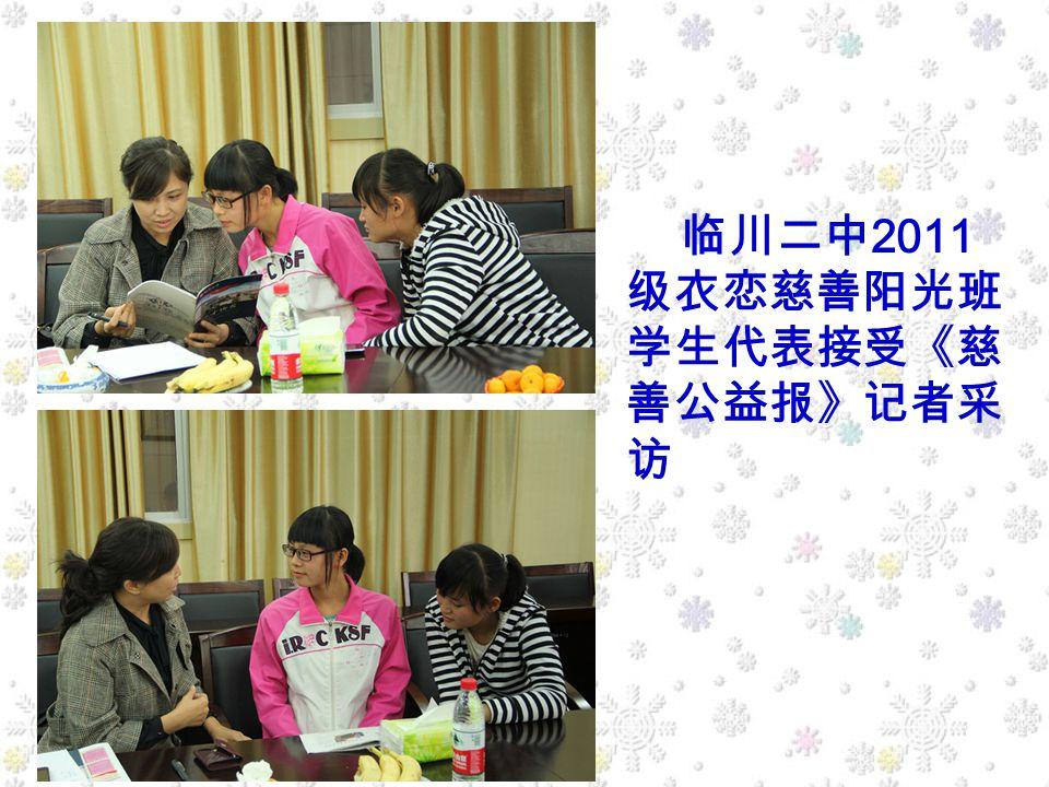 临川二中 2011 级衣恋慈善阳光班 学生代表接受《慈 善公益报》记者采 访