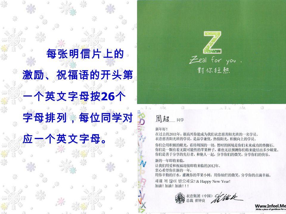 每张明信片上的 激励、祝福语的开头第 一个英文字母按 26 个 字母排列,每位同学对 应一个英文字母。