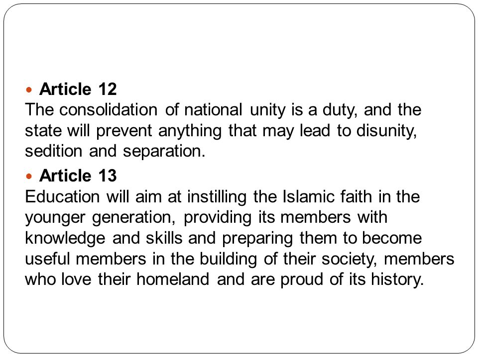 Article 12 The consolidation of national unity is a duty, and the state will prevent anything that may lead to disunity, sedition and separation.